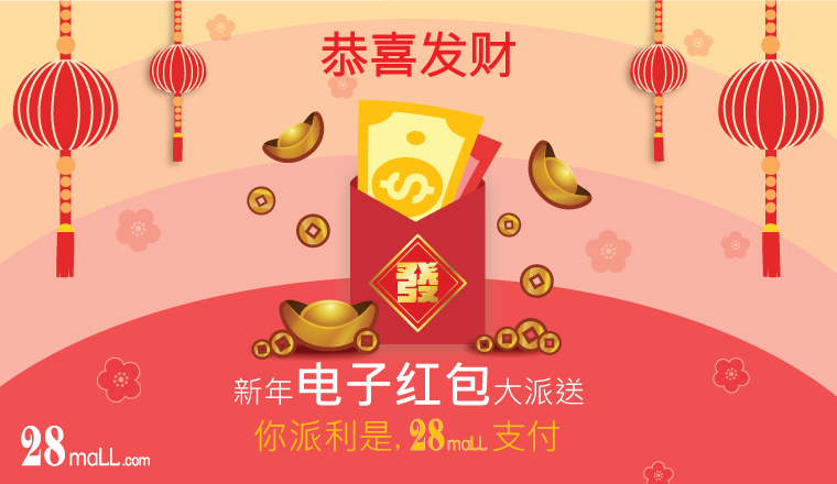 chi-sim-my-emall-size-28mall-cny-banner
