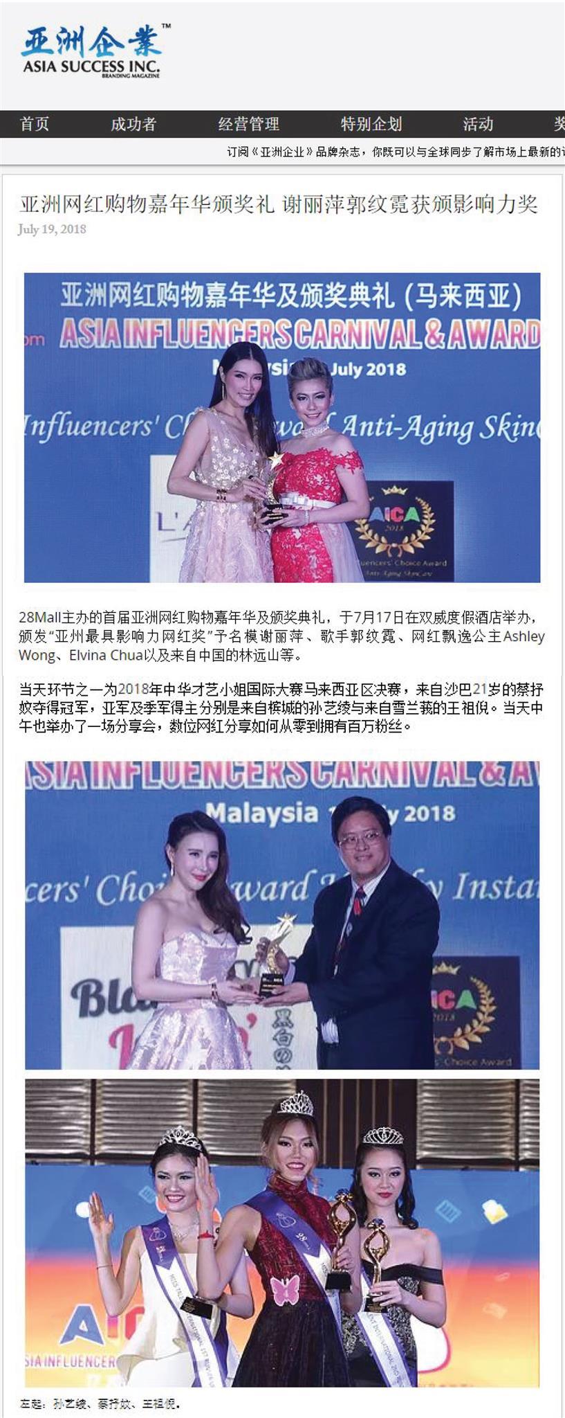 亚洲网红购物嘉年华颁奖礼 谢丽萍郭纹霓获颁影响力奖 by Asia Success Inc